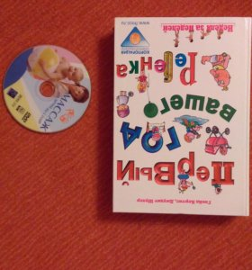 Книга и диск