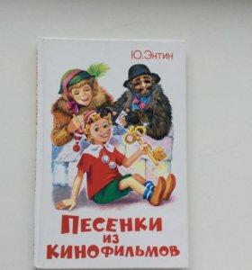 """Книга """" Песенки из кинофильмов """""""