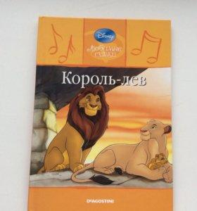 """Книга """"Король-лев """""""