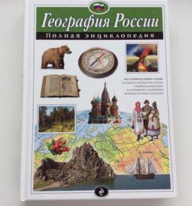 """Энциклопедия """"География России""""❗️"""