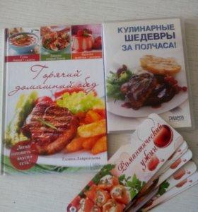 Сборники с рецептами