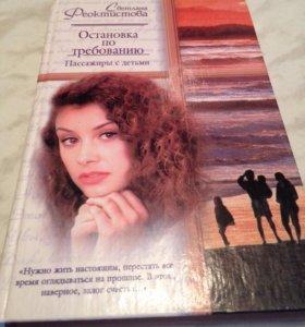 "Книга С. Феоктистова ""Остановка по требованию """