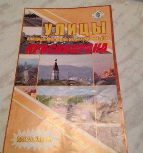 "Карта ""Улицы Красноярска """