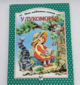 """Книга """"У лукоморья """""""