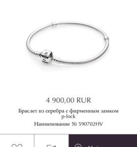 Pandora оригинал браслет