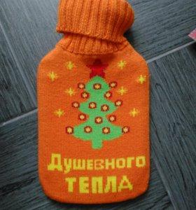 Грелка- подарок