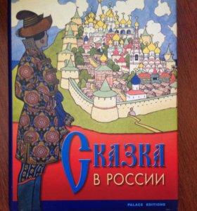 Сказка в России