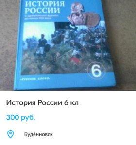 История России новая