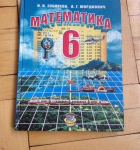 Учебник математики за 6 класс