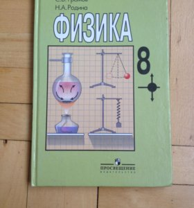Учебник физики за 8 класс