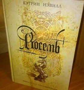 Книга - загадка