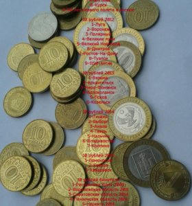Юбилейные 10 рублей ГВС