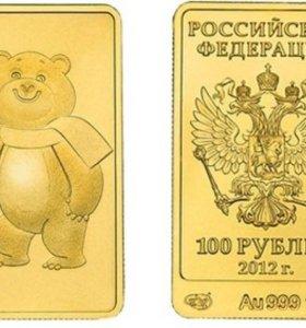 Золото Сочи номинал 100р