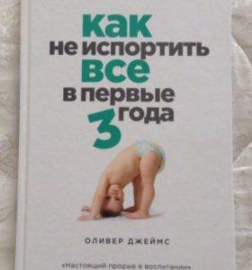 Книга Как не испортить все в первые 3 года