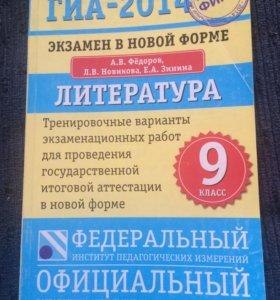 ОГЭ литература