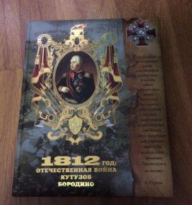 Книга о Бородинском сражении