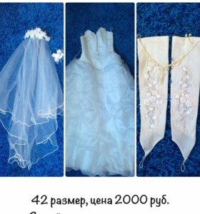Свадебное платье, фата, перчатки, бижутерия