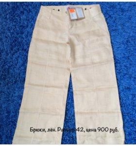 Летние брюки (новые)