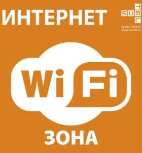 Интернет Компания Сумма Телеком