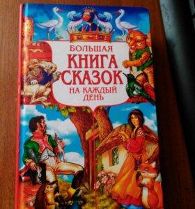 Большая книга сказок на каждый день