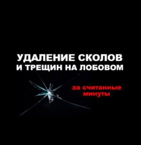 РЕМОНТ АВТОСТЕКОЛ. ТОНИРОВКА.ПЛЕНКИ ULTRA VISION.