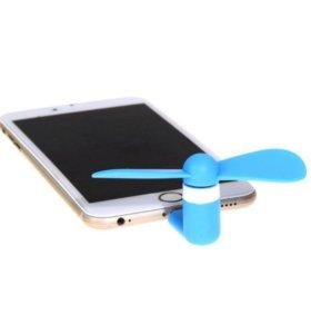 Вентилятор для Iphone или micro usb