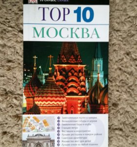 Путеводитель Топ 10 Москва книга
