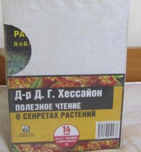 """Д.Г.Хессайон """"О секретах растений"""" 14 книг"""