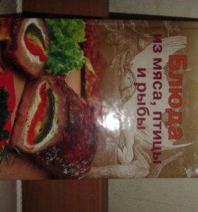 "Книга ""Блюда из мяса, птицы, рыбы"""