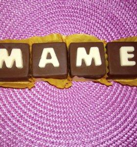 Буквы из чистого бельгийского шоколада