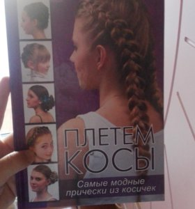 """Книга """"Самые модные прически"""""""