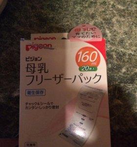 Пакеты для грудного молока Pigeon 160/20 новые
