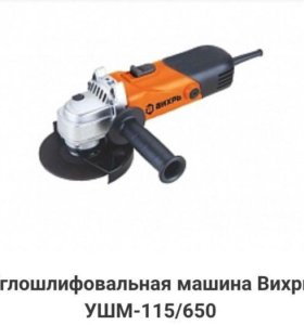 Ушм 115/650 (болгарка)