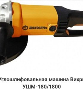 Болгарка вихрь ушм-180/1800