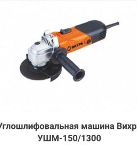 Болгарка ушм-150/1300