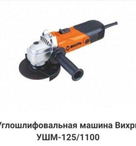Болгарка Ушм 125/1100