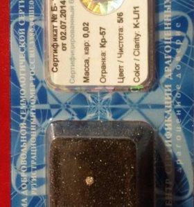 сертифицированные бриллианты