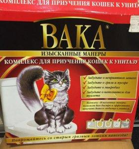 Приучатель кота