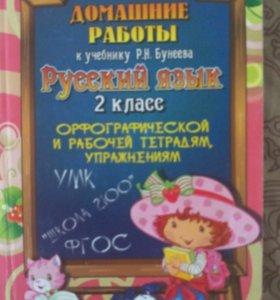 Домашние работы по русскому языку за 2 класс