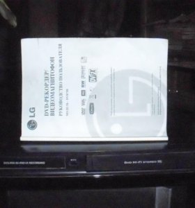 DVD-рекордер