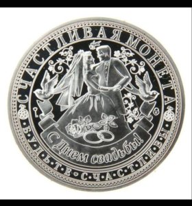 "Монета ,, с днём свадьбы """