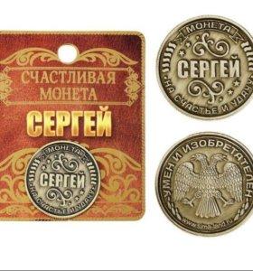 Именные монеты
