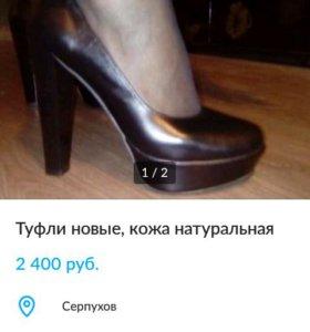 Туфли, кожа, новые
