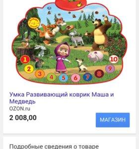 Детский развивающий коврик говорящий Маша и медвед