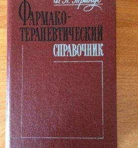 Ф. П. Тринус Фармако-терапевтический справочник