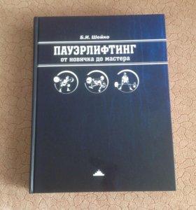 Книга Пауэрлифтинг Б.И.Шейко