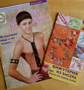 Журнал и книжка по бисероплетению