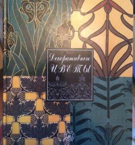 Книга Декоративные цветы
