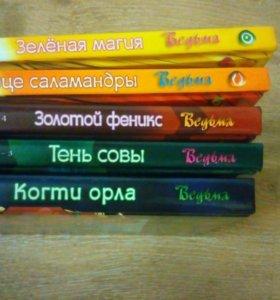 Продаю книги для девочки 6+
