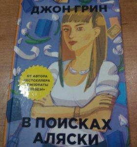 """Книга """"В поисках Аляски"""" Джон Гри"""